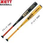 硬式用アルミバット ZETTPOWER2ND ZETT ゼット野球 硬式アルミバット18SS(BAT1853A)