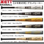 ジュニア軟式アルミバット グランドヒーロー 【ZETT】ゼット JR軟式アルミ バット(超々ジュラルミン) 17SS(BAT74774 76 78 80)