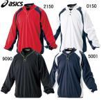 〈ゴールドステージ〉ソフトケージシャツLS【asics】アシックス  野球 ウェア パーカー17FW(BAV100)