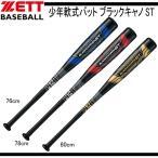 JR軟式FRPバット ブラックキャノン-ST 【ZETT】ゼット 少年軟式バット 17SS(BCT71776 78 80)
