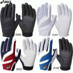 守備用手袋(片手)【ASICS】アシックス 野球 守備用手袋17SS(BEG171)
