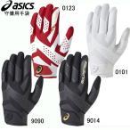 守備用手袋 一般用 アシックスベースボール asicsbaseball ゴールドステージ スピードアクセル 片手用
