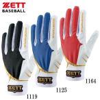 ZETT ゼット  野球 プロステイタス 守備用グローブ 片手用 ホワイト ブラック 1119  左手用26 27cm LHL  BG298S