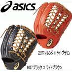 硬式用〈ゴールドステージ〉ROYAL ROAD 外野手用 ※グラブ袋付 ASICS アシックス 野球 硬式用グラブ18SS(BGH8CV)