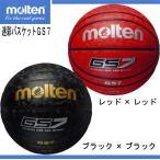 GS7(インドア&アウトドア用)  7号球【molten】モルテン バスケットボール(BGS7)※20