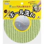 ボール洗い サンコー 野球 洗濯 手洗い ボール洗い17SS(BH36)