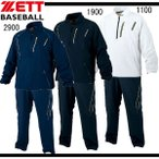 ウインドブレーカージャケット&パンツ 上下セット【ZETT】ゼット  野球上下セット 16FW(BOW161NM/LM)※26