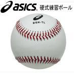 硬式野球用ボール LITE-SHOW asics アシックス  野球 硬式用ボール17SS(BQN-TL)