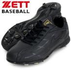 金具スパイク ウイニングロード  ZETT ゼット 金具野球スパイク 76SS(BSR2276-1919)