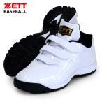 トレーニングシューズ ラフィッエット ZETT ゼット 野球 トレーニングシューズ17SS(BSR8...