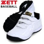 ラフィッエットDX  ZETT ゼット 野球 トレーニングシューズ 17SS (BSR8276-11...