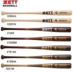 硬式用木製バット  プロステイタス プレミアム  ZETT ゼット 野球 硬式木製バット17SS(BWT14784PM)