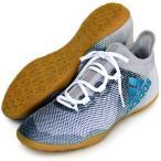 エックス タンゴ 17.3 IN【adidas】アディダス フットサルシューズ インドア用 X17FW(CG3715)