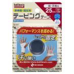 テープ ブリスター ニチバン ボディケアテーピング (C25H)