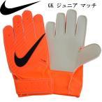 ナイキ GK ジュニア マッチ【NIKE】ナイキサッカー キーパー手袋18SS (GS0343)