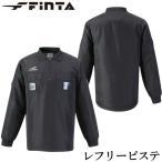 レフリーピステ 審判ウェア  FINTA フィンタ サッカー フットサル ウェア レフリー ピステ 18FW(FT5147)