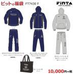 フィンタ 2019 FINTA フィンタサッカー フットサル FT7430F