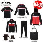 フィンタ 福袋 2021 FINTA フィンタサッカー フットサル 福袋 (FT7459A/FT7459B)