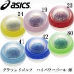グラウンドゴルフ ハイパワーボール 輝 ASICS アシックスEQUIPMENT GROUND GOLF GLOVE ボール18SS (GGG332)