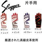 スラッガー一般用手袋(片手用)【スラッガー】バッティング グラブ (S-707)