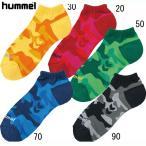 スニーカー用ソックス(カモ) 【hummel】ヒュンメル サッカーソックス (HAG7053)