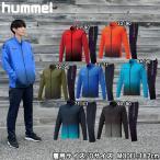 ウォームアップジャッケット・パンツ  hummel ヒュンメル トレーニングシャツ 上下セット (HAT2082/HAT3082)