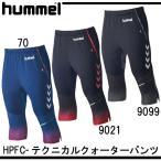 HPFC-テクニカルクォーターパンツ【hummel】ヒュンメル ● サッカー トレーニングパンツ17SS(HAT6067CP)
