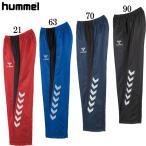 ウインドブレーカーパンツ  hummel ヒュンメル  ● ウインドパンツ トレーニングウエア  (HAW3072)