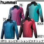 HPFC-コンビネーションピステトップ【hummel】ヒュンメル ● サッカーウエア ピステ17SS(HAW4171)