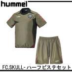 FC.SKULL-ハーフピステセット【hummel】ヒュンメル ● サッカー ピステセット 限定17SS(HAW4172SPZS)