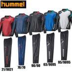 裏付きピステトップ・パンツ 上下セット hummel ヒュンメル ウィンドブレーカーシャツ パンツ(HAW4173/HAW5173SET)17AW