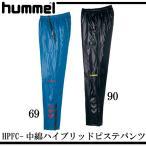 HPFC-中綿ハイブリッドピステパンツ 【hummel】ヒュンメル ●サッカーウエア パンツ16AW (HAW5167)