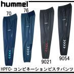 HPFC-コンビネーションピステパンツ【hummel】ヒュンメル ● サッカーウエア パンツ17SS(HAW5171)