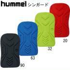 ヒュンメル hummel ソフトシンガード 20 レッド HFA1018
