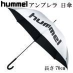 アンブレラ 日傘  hummel ヒュンメル UVケア アンブレラ 日傘 応援グッズ(HFA7008)