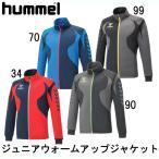 ジュニアウォームアップジャケット【hummel】ヒュンメル サッカー ジャケット ジュニア17SS(HJT2071)
