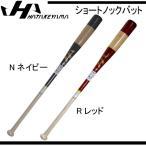 ハタケヤマ ショートノックバット【HATAKEYAMA】ハタケヤマ 野球 ノックバット 17SS(HT-RW)