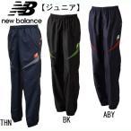 フットボール VISAROピステパンツ ジュニア  New Balance ニューバランス ジュニアピステ (JJPF6185)