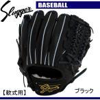 軟式グローブ ショート、セカンド、サード用 【SLUGGER】クボタスラッガー 野球グラブ16SS(KSN-22PS)