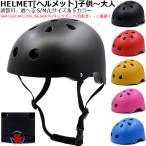 ヘルメット 子供 ジュニア 大人 男女兼用 HELMET KIDS JUNIOR ADULT スケボー スケートボード/インライン/キックボード/自転車/ プロテクター