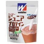 森永製菓 ウイダー ジュニアプロテイン ココア味800g 【MIZUNO】ミズノ フィットネス サプリメント ウイダー (28MM72217)