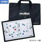 サッカー作戦盤 【molten】モルテン 施設備品 作戦板 (msbf)