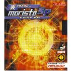 モリストSP 【Nittaku】ニッタク 卓球 ラバー 表ソフトラバー (NR8670)