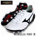 モレリア ネオ 2 【MIZUNO】ミズノ  スパイク MORELIA  NEO 2 16AW (P1GA165009)