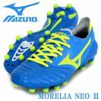 モレリア ネオ 2 【MIZUNO】ミズノ  スパイク MORELIA NEO 2(P1GA165044)※10