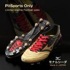 PIT SPORTS オリジナル モナルシーダ JP【MIZUNO】ミズノ 世界限定500足サッカースパイク(P1GA172750)