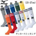 ミズノ サッカーストッキング(25-27cm) MIZUNO ミズノ サッカーソックス ストッキング18SS(P2MX8051)