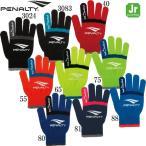 ペナルティ  サッカー フットサル 手袋 保温 JRニットグローブ すべり止め付き PE8719J  ジュニア  キッズ ブラックアクアブルー 日本 JRF  Free サイズ