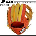 軟式用プロエッジ 限定プロモデル【内野手用】 グラブ袋付き 【SSK】エスエスケイ 野球 軟式グローブ(PEO852GNF)