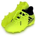 エックス 17.1 FG/AG J【adidas】アディダス ジュニア サッカースパイク X17FW(S82297)
